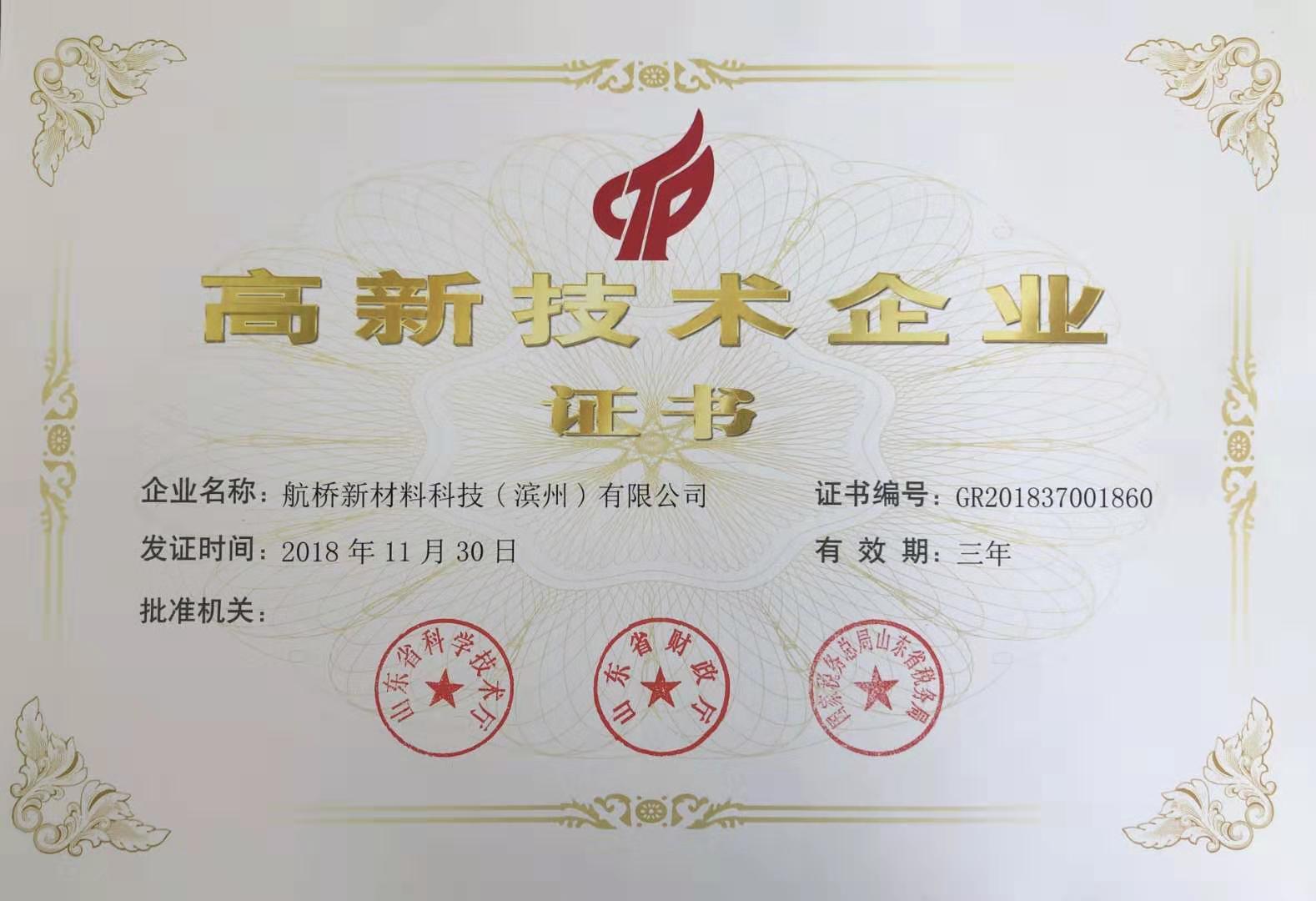 """雷竞技官网科技获得""""国家级高新技术企业证书"""""""