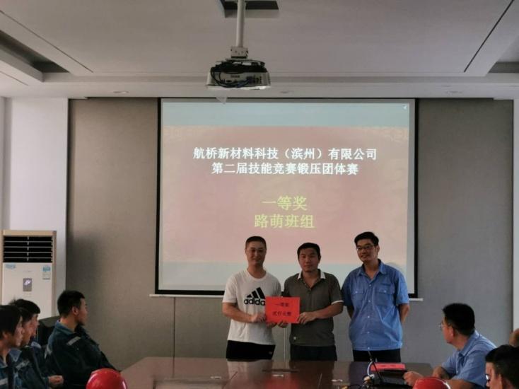 雷竞技官网科技举办第二届职工技能竞赛